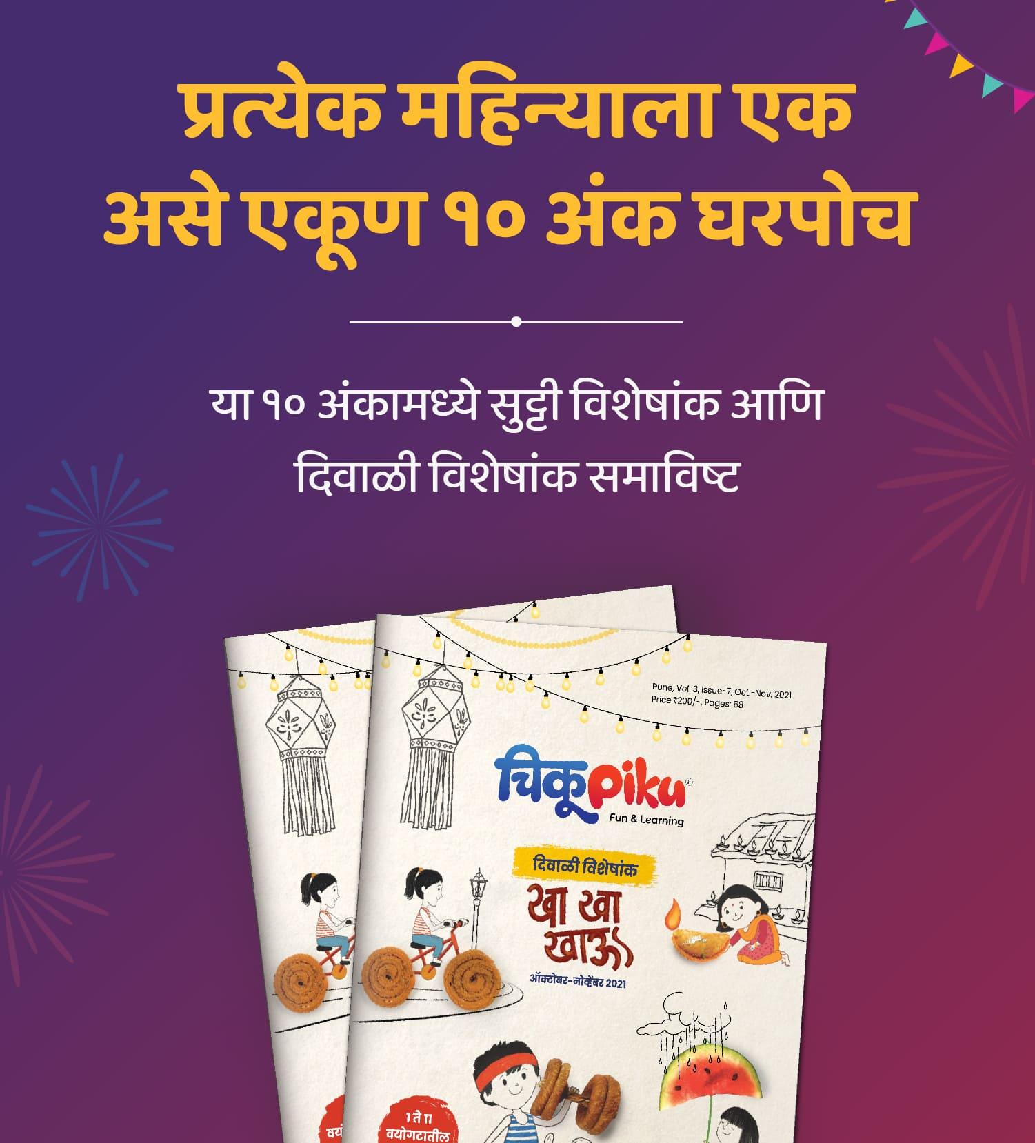 marathi kids magazine