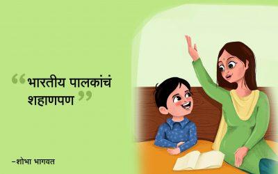 भारतीय पालकांचं शहाणपण