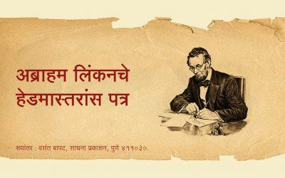 अब्राहम लिंकनचे हेडमास्तरांस पत्र