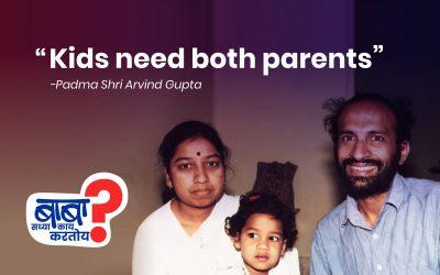Kids need both Parents